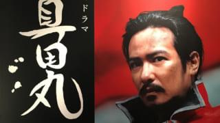 NHK大河ドラマ真田丸とMEET三成展