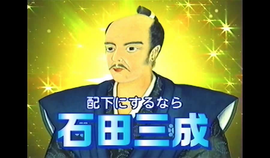 石田三成CM