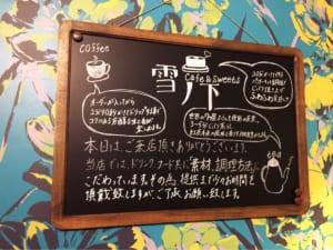 brackboard_yukinosita