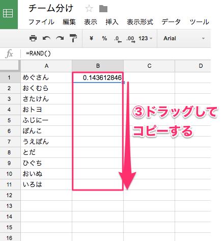 チーム分け_-_Google_スプレッドシート3