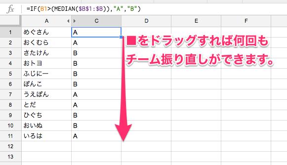 チーム分け_-_Google_スプレッドシート6