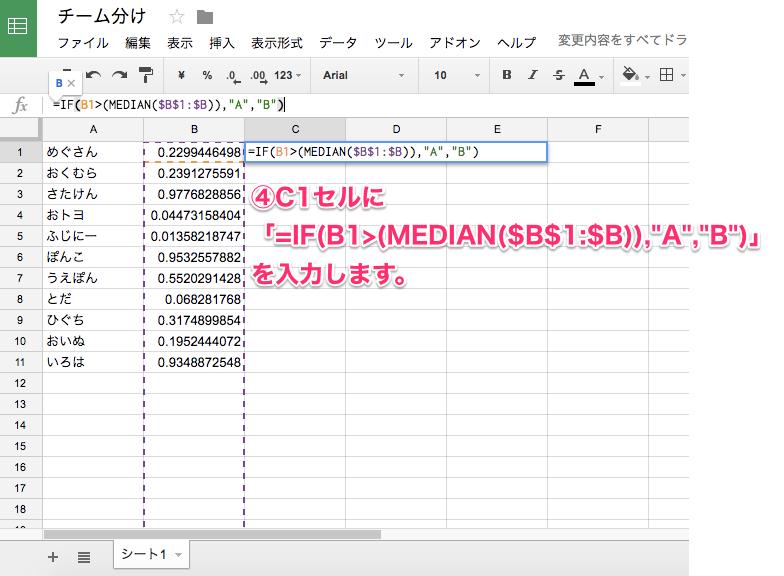 チーム分け_-_Google_スプレッドシート4