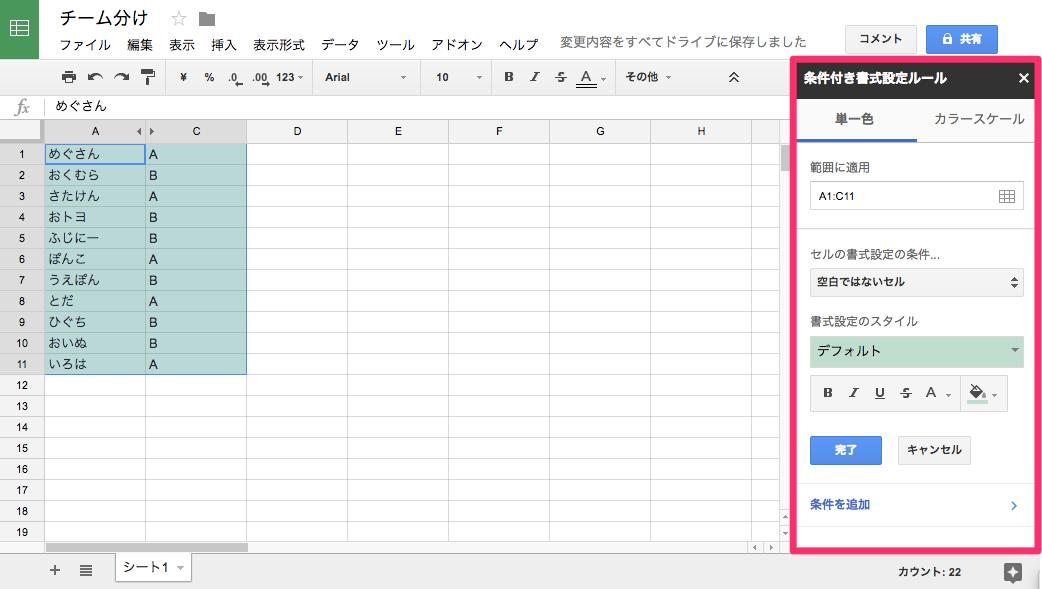 チーム分け_-_Google_スプレッドシートcolor1