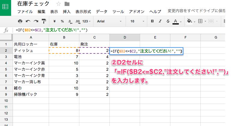 在庫チェック_-_Google_スプレッドシート2