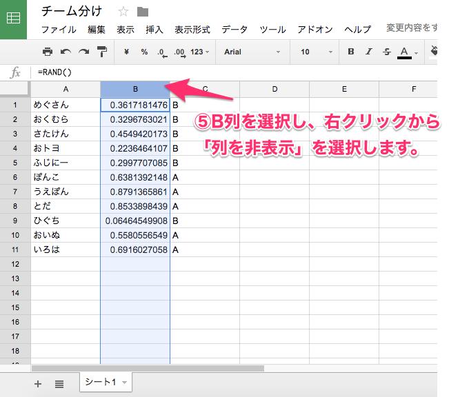 チーム分け_-_Google_スプレッドシート5