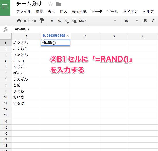 チーム分け_-_Google_スプレッドシート2