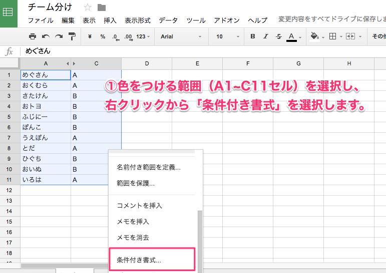 チーム分け_-_Google_スプレッドシート7