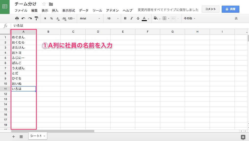 チーム分け_-_Google_スプレッドシート1