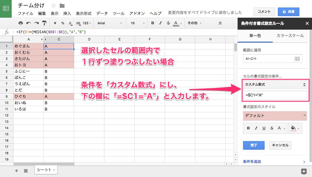 チーム分け_-_Google_スプレッドシートcolor3