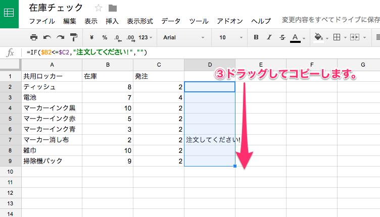 在庫チェック_-_Google_スプレッドシート3