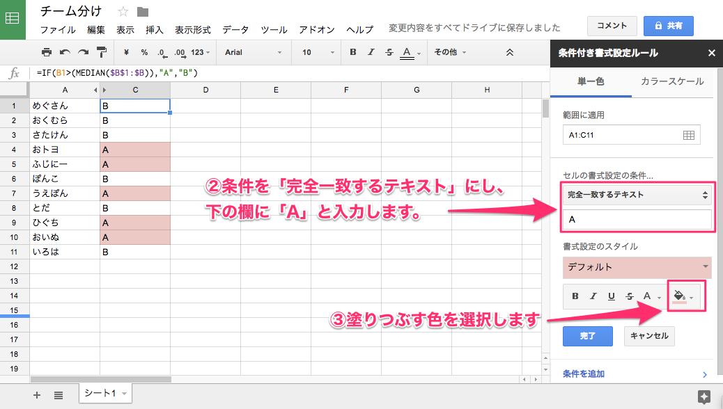 チーム分け_-_Google_スプレッドシートcolor2
