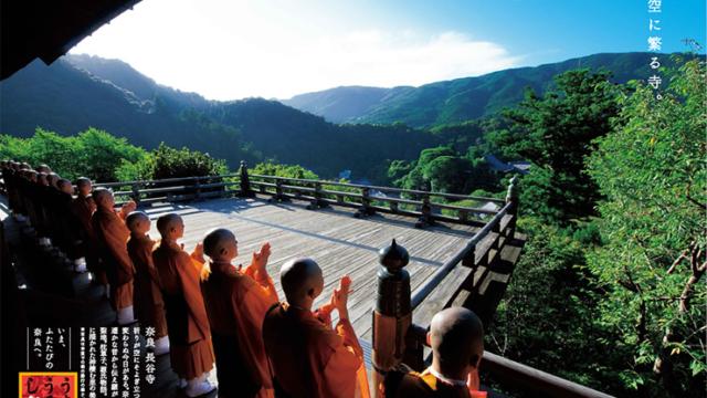 「いま、ふたたびの奈良へ。」より