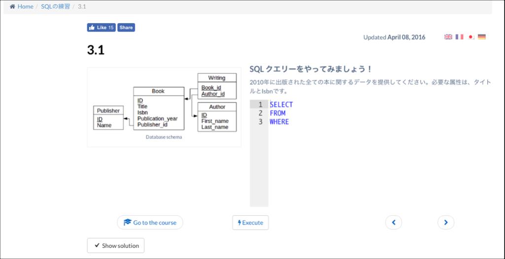 SQLの練習画面