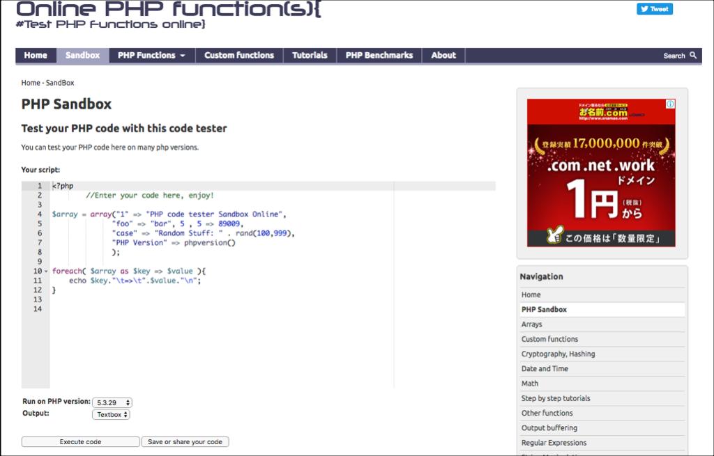 PHP Sandboxの画面