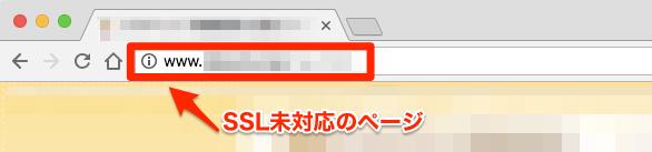 SSL未対応ページのChromeブラウザでの表記