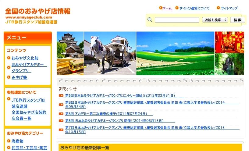「おみやげ倶楽部.com」コミュニティサイト