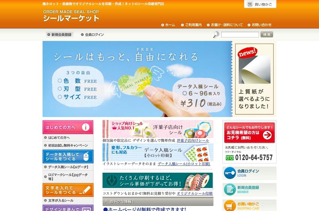 「シールマーケット」 ECショッピングサイト