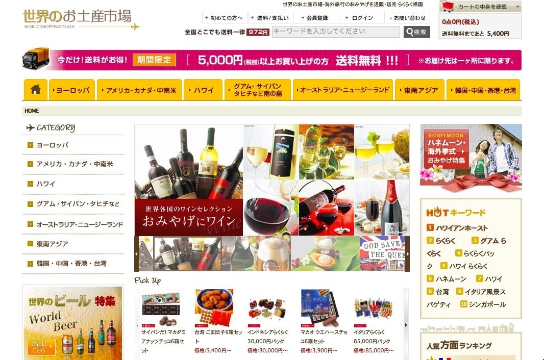「世界のお土産市場」ネットショップ