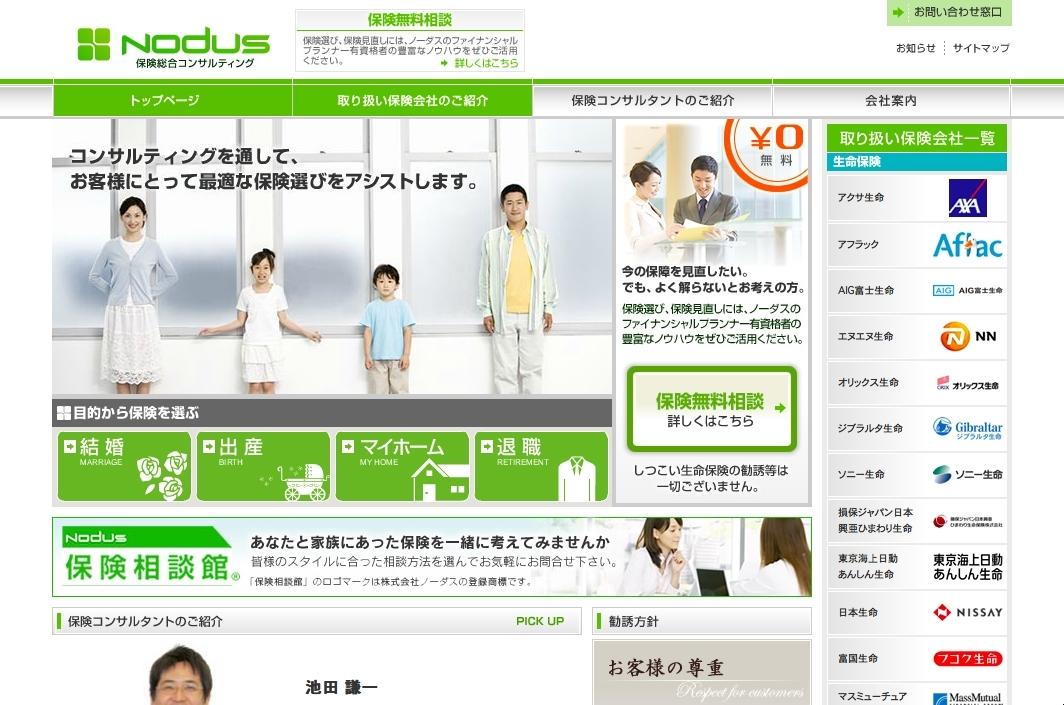 「保険総合コンサルティング ノーダス」 コーポレートサイト