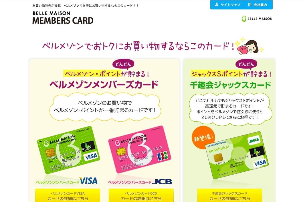 「千趣会ゼネラルサービス」企業サイト