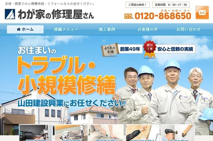 わが家の修理屋さんLP (山田建設興業)