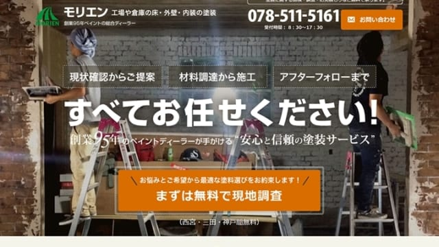 塗装サービスLP(株式会社モリエン)