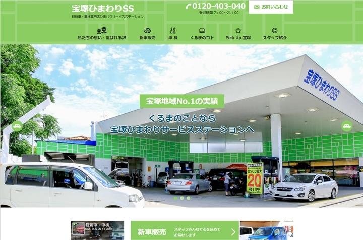 宝塚ひまわりSS コーポレートサイト