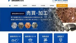 富陽金属株式会社