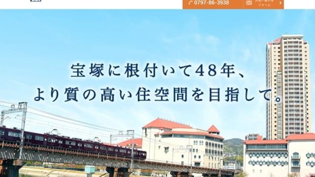山田建設興業株式会社
