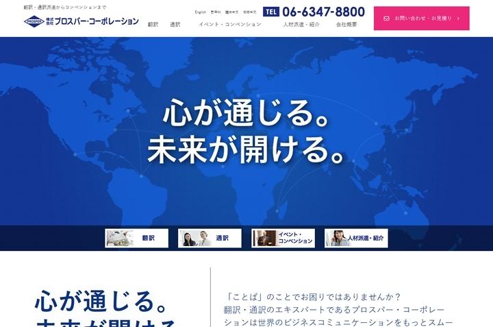 株式会社プロスパー・コーポレーション