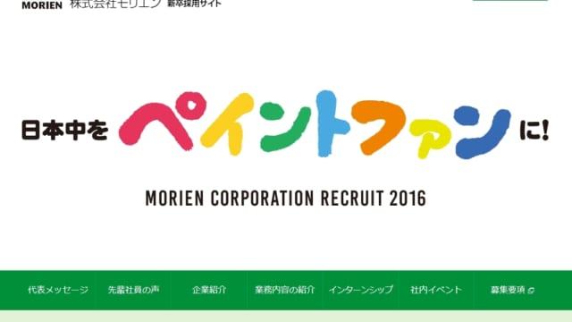 株式会社モリエン リクルートサイト