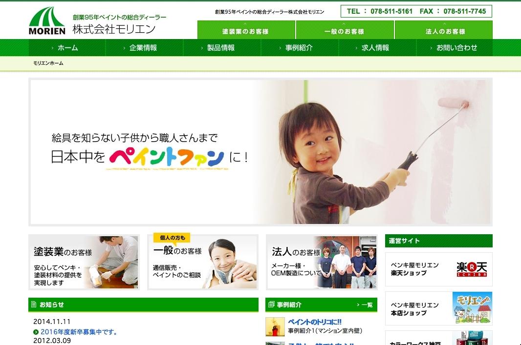 森圓化成株式会社