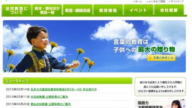 絵本出版・教育「株式会社登龍館」 コーポレートサイト
