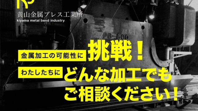 黄山金属プレス工業所