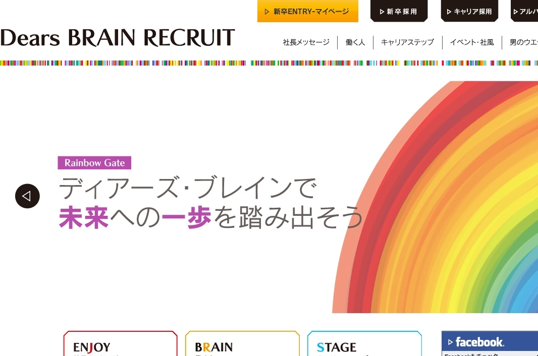 Dears BRAIN RECRUIT2013