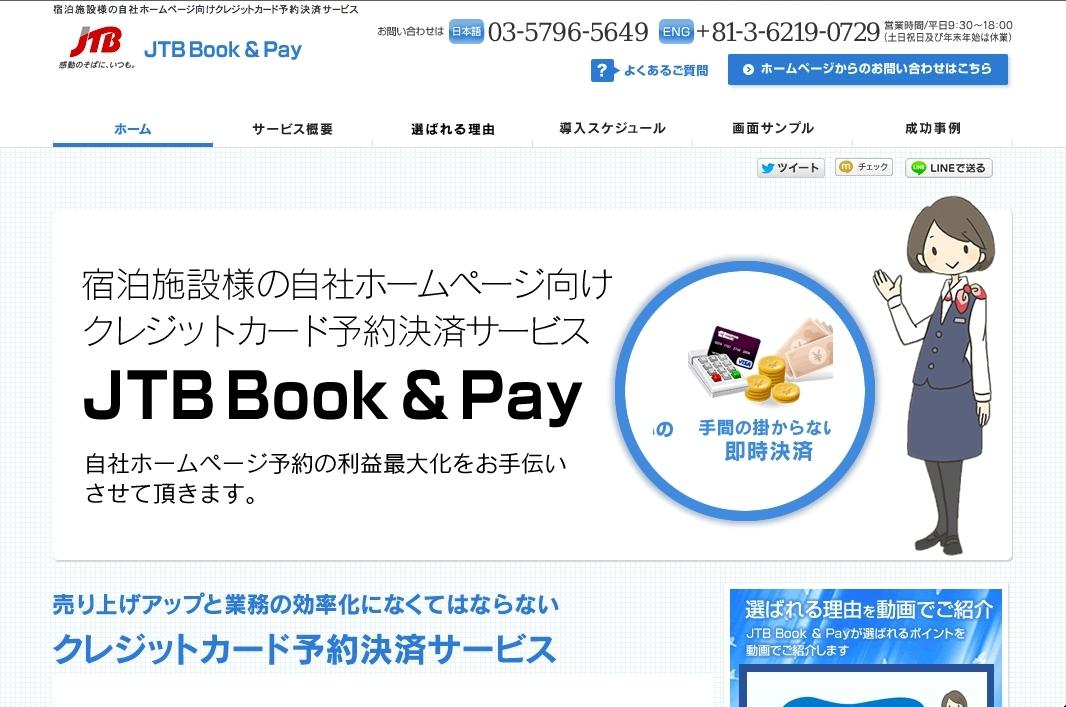 JTB Book&Pay