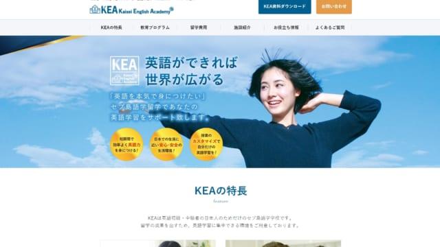 Kaisei English Academy
