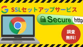 SSLセットアップサービス