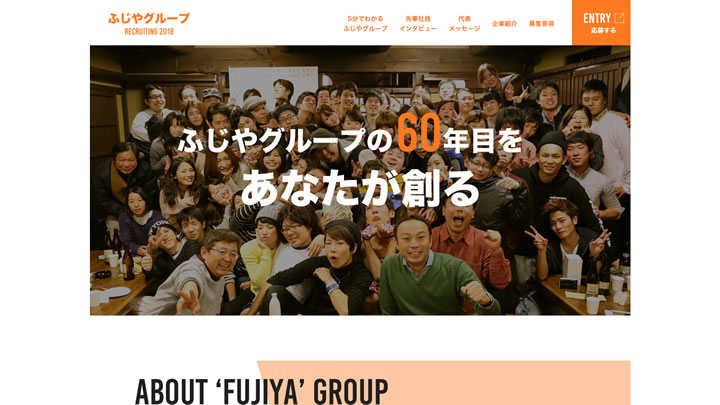 ふじやグループ 採用サイト2018