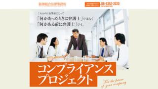 コンプライアンスプロジェクト_阪神総合法律事務所
