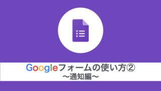 作り方 グーグル アンケート