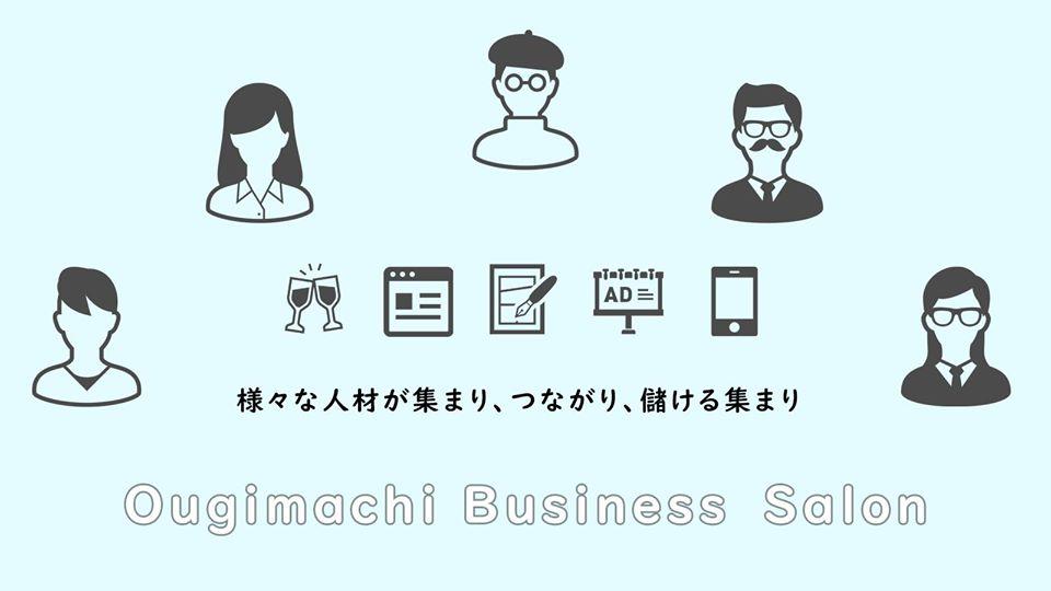 扇町ビジネスサロン開催