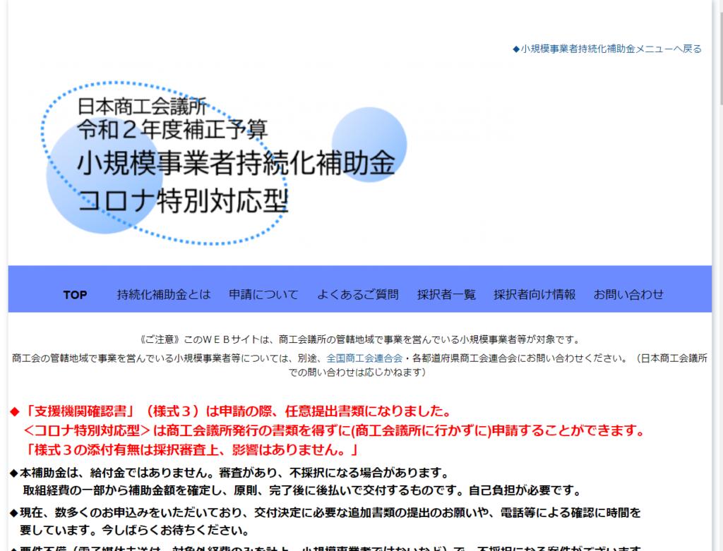令和2年度補正予算 日本商工会議所 小規模事業者持続化補助金<コロナ特別対応型>